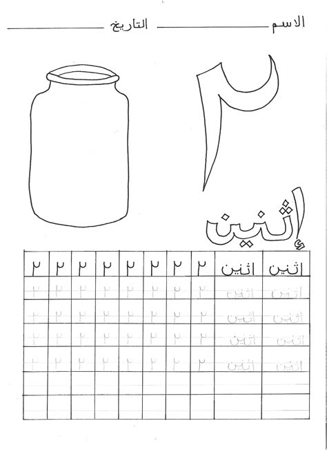 Arabic Numbers Coloring Pages | free arabic number coloring pages