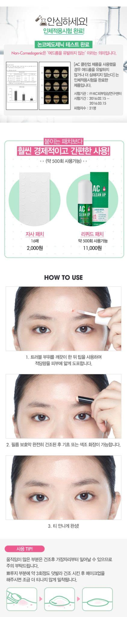 Etude House Ac Clean Up Liquid Patch 5ml 100 Original etude house ac clean up liquid patch special skin care