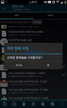 android vending apk azdesign 플레이 스토어 구글 play store 오류 해결 및 다운