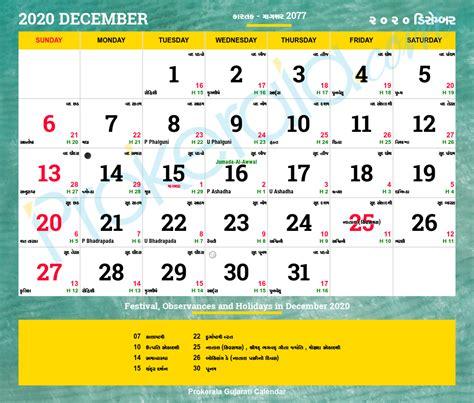 gujarati calendar  gujarati festivals gujarati holidays