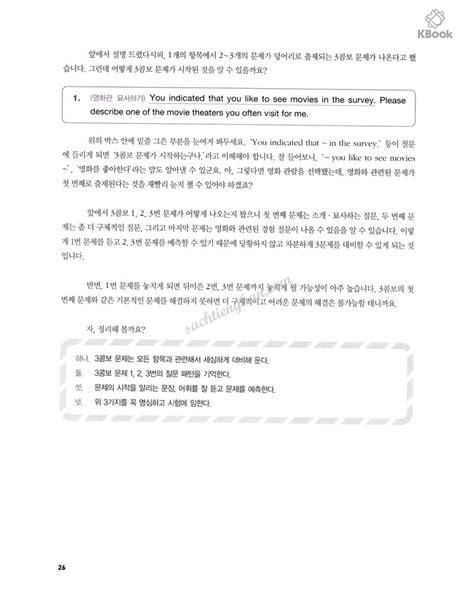 [Sách màu] Luyện thi nói tiếng Hàn New Opic 3주 만에 등급 따기