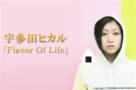 biography of flavour flavor of life ballad version 宇多田ヒカル聞いてたらタイアップしたドラマや映画