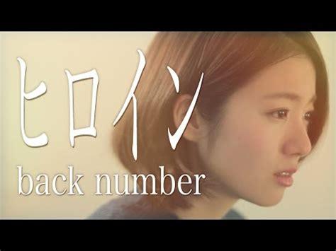 back number kobasolo cover mp3 女性が歌う ヒロイン back number full cover by kobasolo 杏沙子