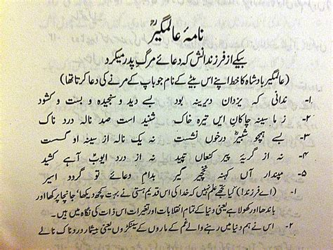 allama iqbal poetry naama alamgir farsi poem by allama iqbal with