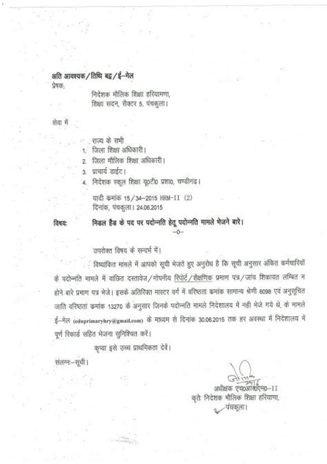 Promotion Letter With Additional Responsibilities middle eshm workload duties promotion forgo haryana