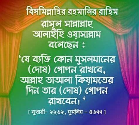 hazrat muhammad biography in bengali pdf 17 best images about bangla shahi hadith on pinterest