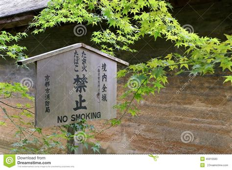 no smoking sign in japanese no smoking sign in a japanese garden stock photo image