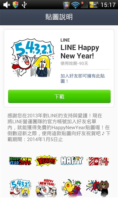 happy new year one liner line1488 line happy new year