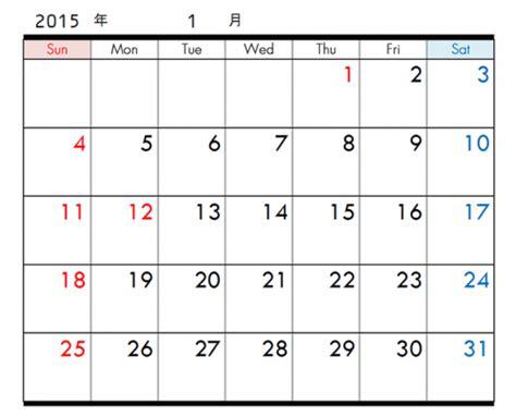 カレンダー 2020 ワード