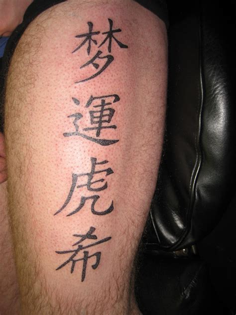 japanese writing tattoos dot shaded japanese writing st