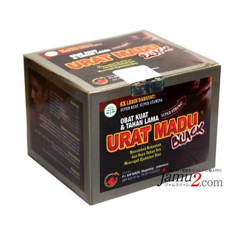 Urat Madu Black Strong ウラットマドゥブラック urat madu black 射精がさらに気持ち良く インドネシアの精力剤 通販 ジャムウジャム