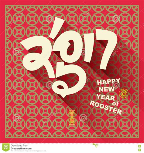 happy new year meaning in happy new year 2017 and characters rooster text