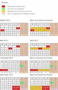 Bulgaria Kalendar 2018 актуален календар за празниците до края на 2015 г