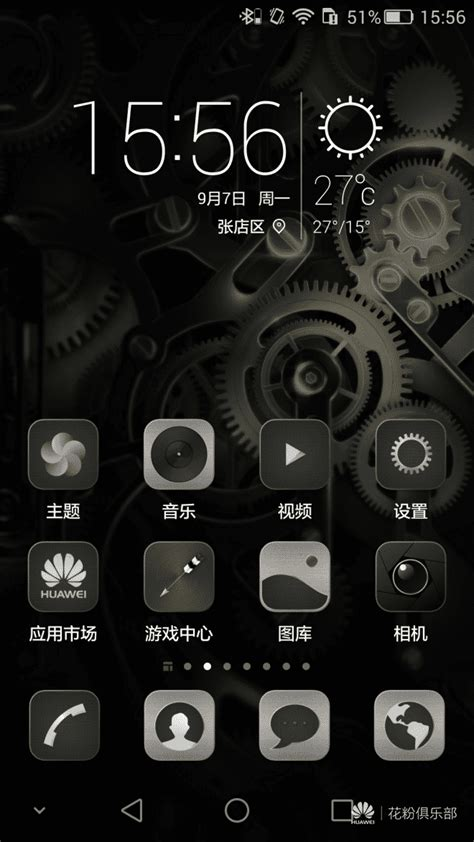 themes for huawei y330 lollipop theme hwt for honor bee