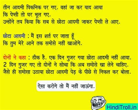 wallpaper whatsapp jokes teen adami picnic funny hindi joke wallpaper
