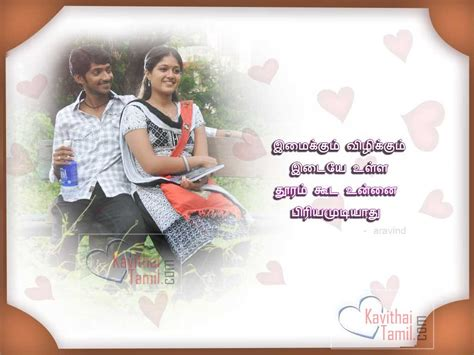156 fully new and latest tamil love kavithaigal and quotes page 6 of 14