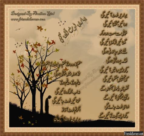 design urdu poetry baharain lot aaen xcitefun net