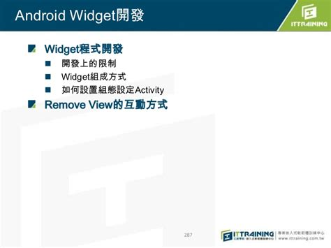 android layoutinflater remove android動態ui介面設計