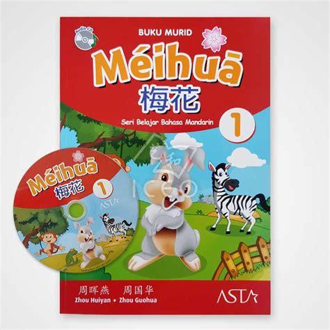 Buku Pelajaran Mandarin buku pelajaran bahasa mandarin mei hua textbook
