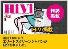 hivi qr プロジェクタースクリーンのオンラインショップ エリートスクリーン
