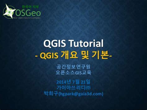 qgis introduction tutorial 공간정보연구원 1일차 qgis 개요 및 기초