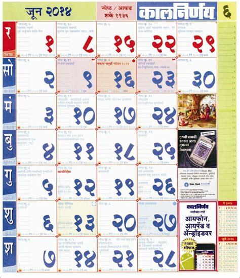 september month 2016 marathi 17 best images about kalnirnay on pinterest september