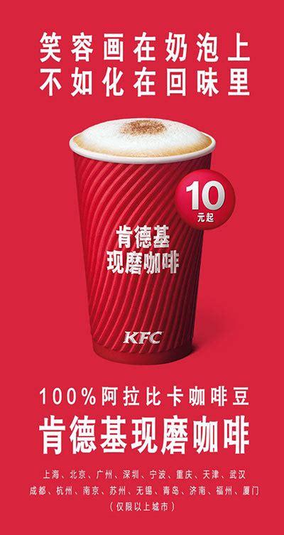 Coffee Kfc 肯德基现磨咖啡全国多城上市 苏州 重庆 天津 成都 南京现磨好咖啡现已上市 肯德基促销活动 5ikfc电子优惠券
