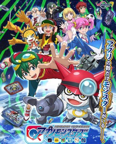 dies irae anime gogoanime digimon universe appli monsters episode 1
