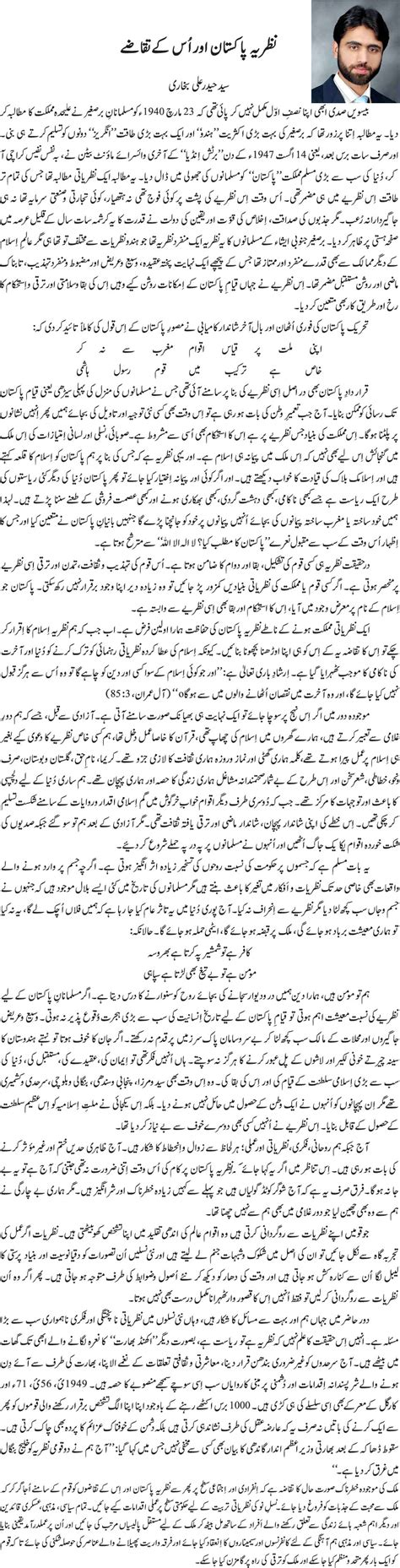 Nazria Pakistan Essay In Urdu by Nazria E Pakistan Or Us Taqazay By Syed Haider Ali Bukhari We Want To Change The Corrupt