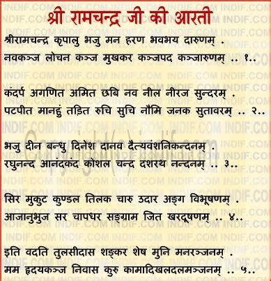 shree ramchandra kripalu bhajman lyrics aarticollection shree ramchandra ji ki aarti