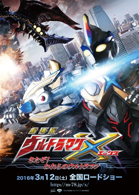film ultraman terbaru full movie crunchyroll quot ultraman x quot feature film slated for march