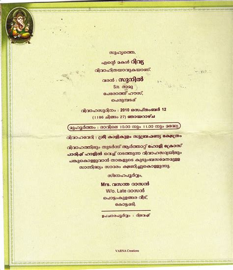 Marriage Invitation Letter Format Kerala Malayalam News Www Keralites Net Need Help