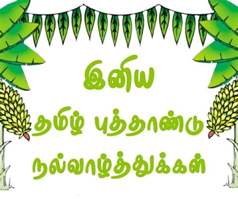 tamil new year wishes in tamil font best greetings tamil new year greetings free