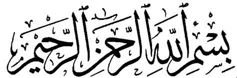 Jawi Black bismillah kaligrafi arab clipart best