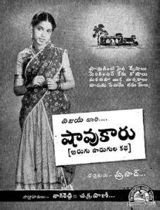 Shaavukaaru Mp3 Songs Free Download 1950 Telugu Movie