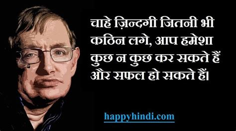 about stephen william hawking in hindi suvichar archives happy hindi
