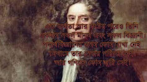 sir isaac newton biography youtube sir isaac newton short inspiration biography bengali