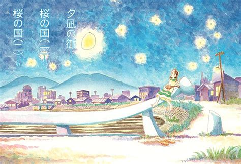 hiroshima nel paese dei fiori di ciliegio hiroshima nel paese dei fiori di ciliegio f kono