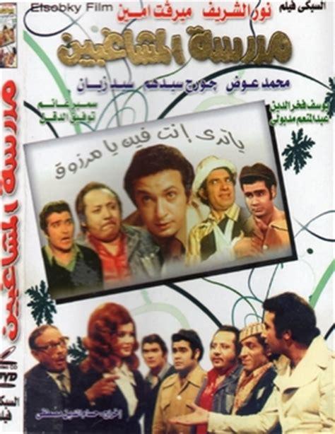 film comedy egypt arabic egyptian dvd comedy madraset el mouchaghibin the