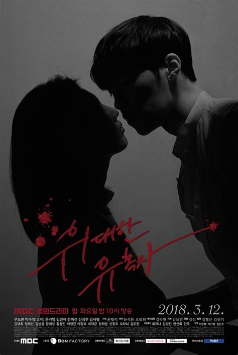 dramafire liar and his lover liar game engsub 2014 korean drama asianvote