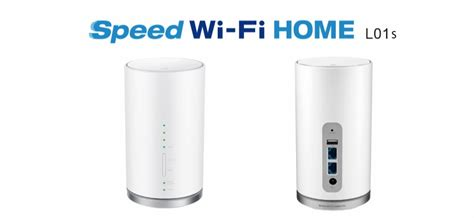 Wifi Speedy Home wimax2 対応端末 yamada air mobile
