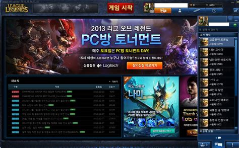 league of legends chat rooms millions of players 4 chat rooms leagueoflegends