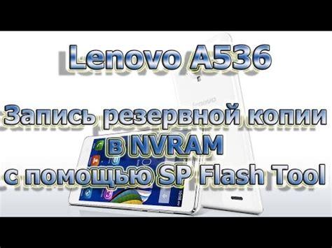 nvram reset lenovo lenovo a536 запись резервной копии в nvram с помощью sp