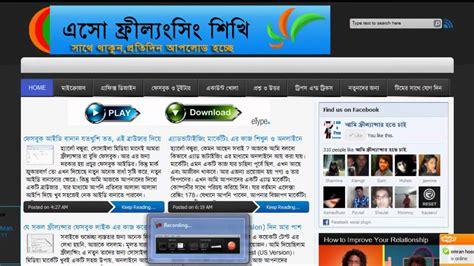 Blogspot Tutorial Bangla | bangla freelancing tutorial blog youtube