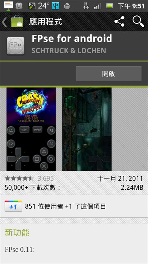 fpse for android about me rainkid s android ps模擬器 fpse for android 簡單介紹 教學