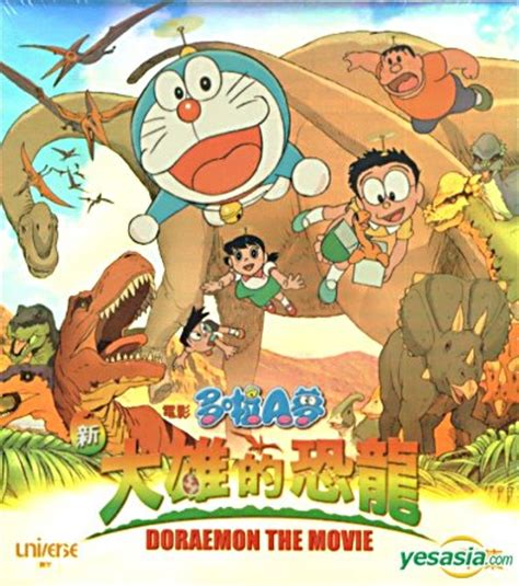 film doraemon dinosaurus yesasia doraemon the movie nobita s dinosaur 2006 vcd