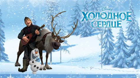 wallpaper frozen sven frozen russian wallpapers kristoff wallpaper 36252607