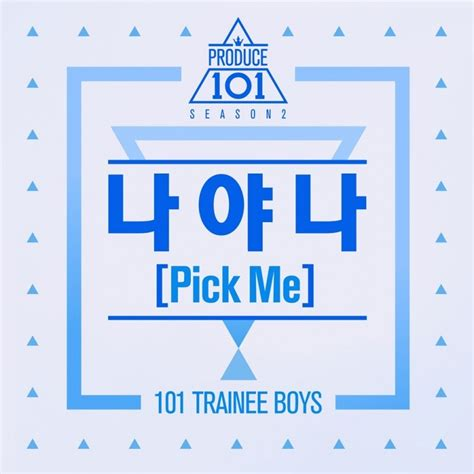 The Me Me Me S - produce 101 saison 2 me it s me pick me