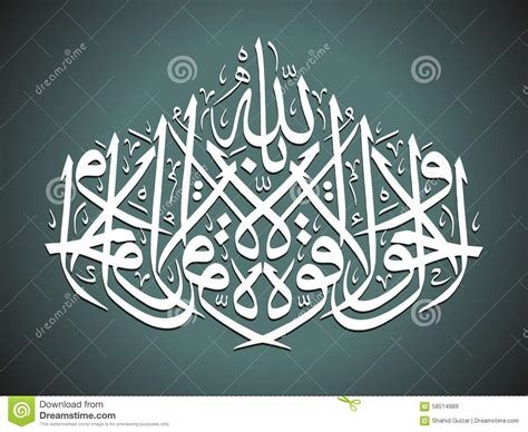 wallpaper design wala vactor islamic calligraphy wallpaper written in khate