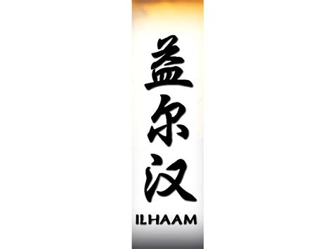 ilhaam in chinese ilhaam chinese name for tattoo